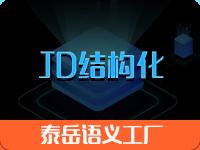 泰岳语义工厂_JD结构化_职位描述解析、职位信息解析、招聘解析、JD简历结构化
