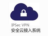 奕锐云安全接入VPN系统-V3.2.5