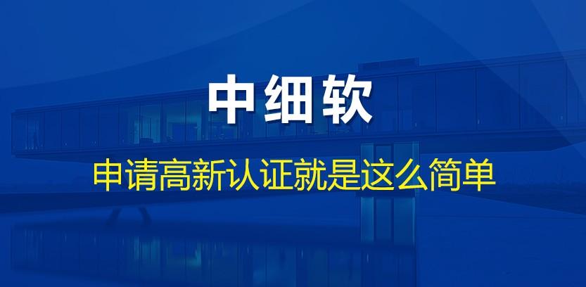 中细软·高新企业认证