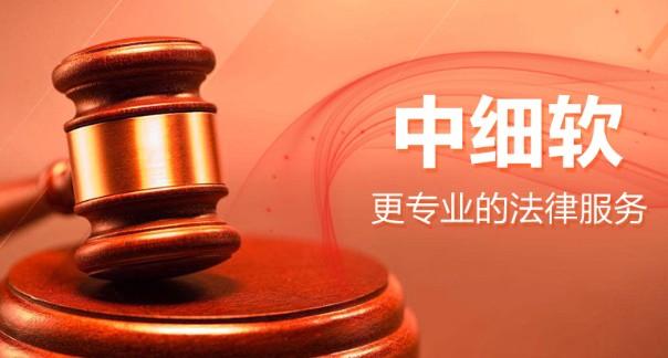 中细软·知识产权法律服务(30分钟免费法律咨询)