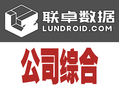 企业综合查询(诉讼变更法院公告年报专利等20余项)