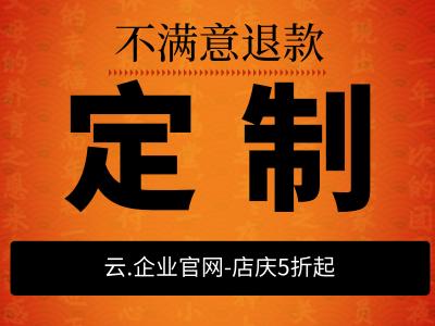 云企业官网定制/网站设计/官网定制/公司网站建设定制服务