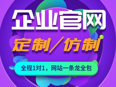 网站建设公司,企业官网定制,公司网站制作建设,北京建站公司