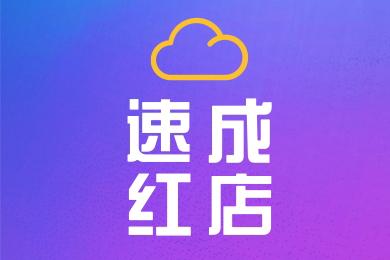 云.速成红店-电子商务系统(百余行业千套模板)电脑手机H5微信小程序APP,B2C,分销,分店,自助建站商城系统