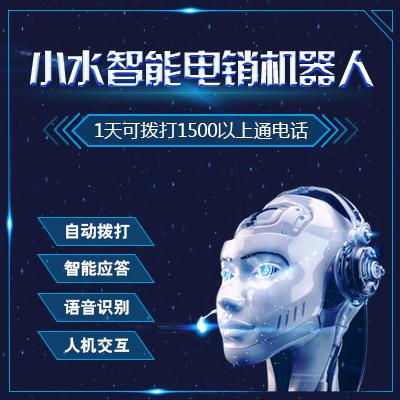 小水智能 智能语音机器人