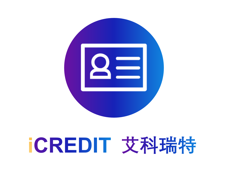 艾科瑞特(iCREDIT)-数字中国解决方案