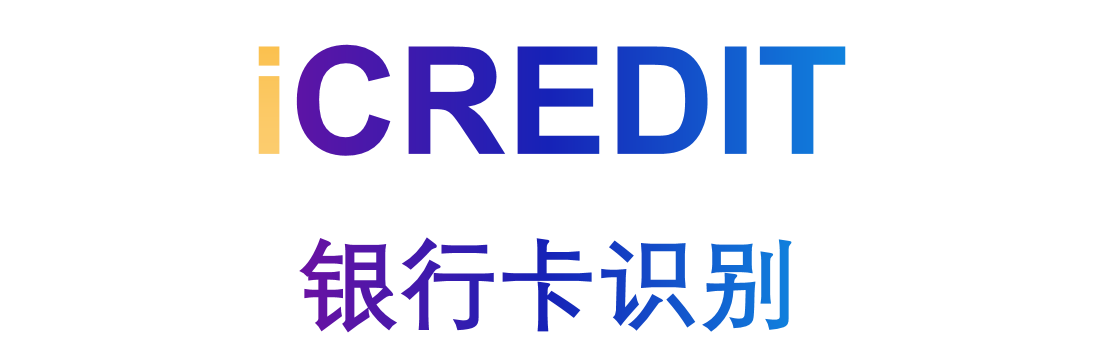 印刷文字识别–银行卡OCR识别/银行卡识别/银行卡OCR识别/银行卡OCR/银行卡图像识别-艾科瑞特(iCREDIT)