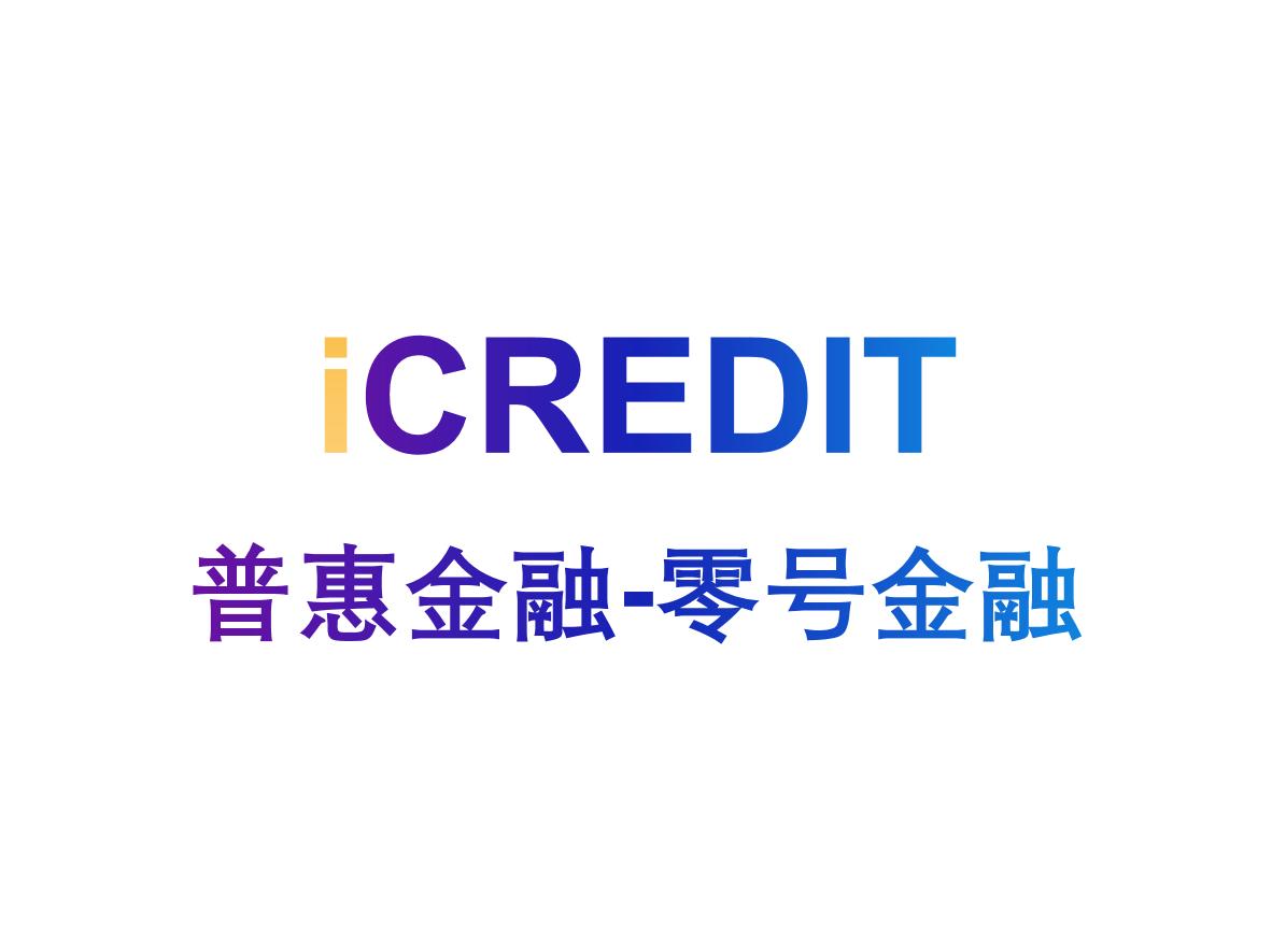 艾科瑞特(iCREDIT)_通用普惠金融解决方案(零号金融)