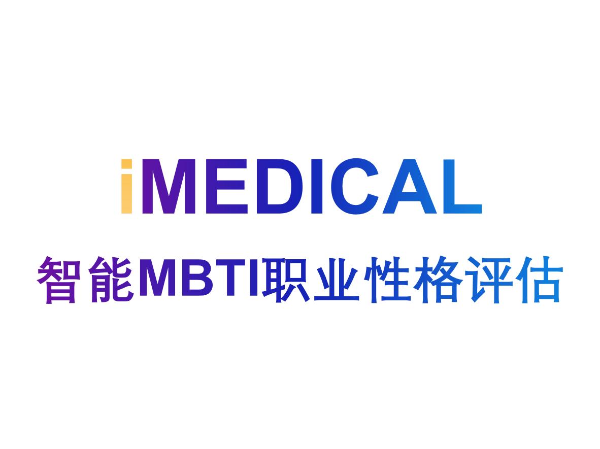 企业知识图谱-智能MBTI职业性格评估