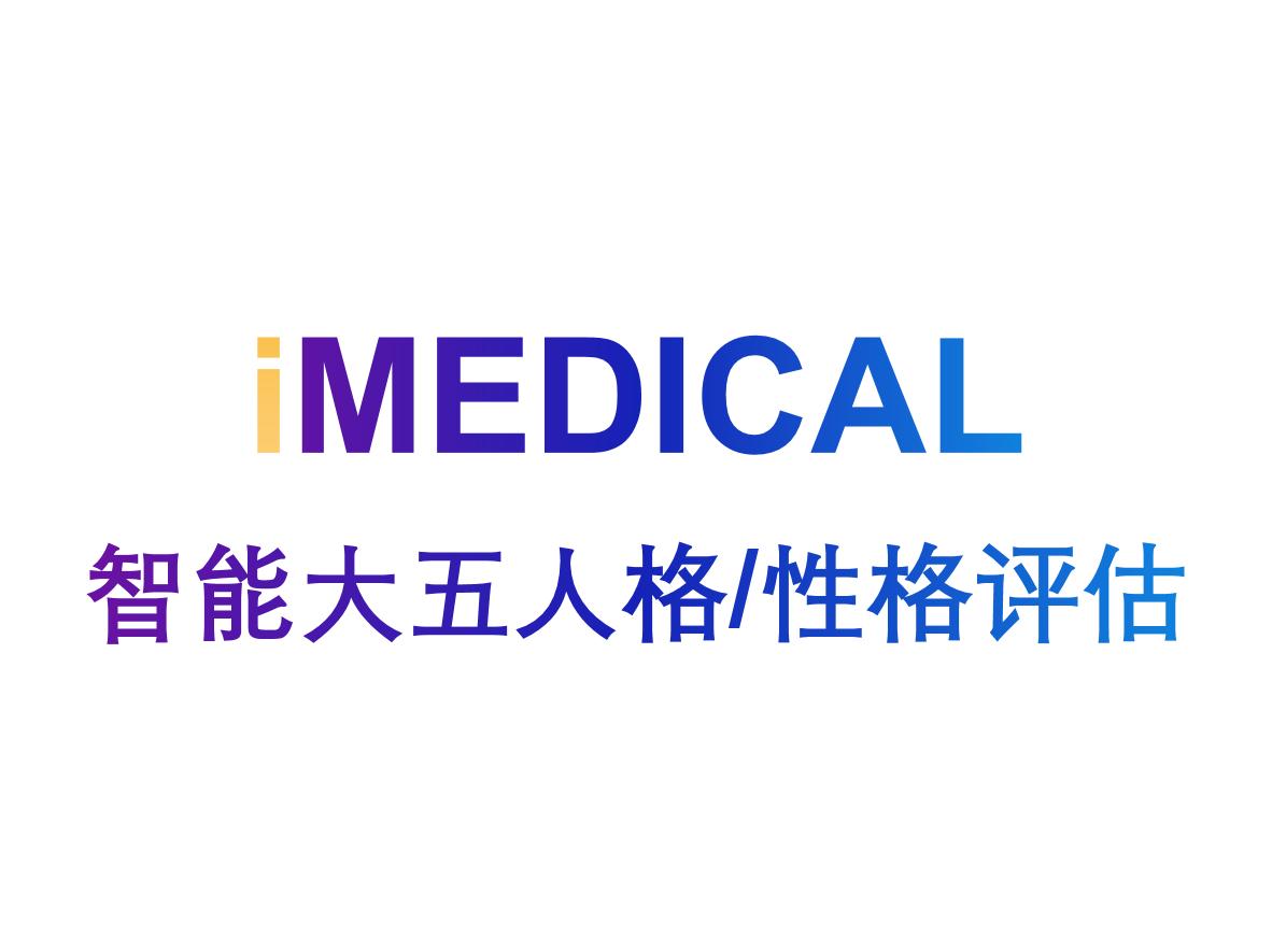 艾迈迪科(iMEDICAL)-智能大五人格性格评估