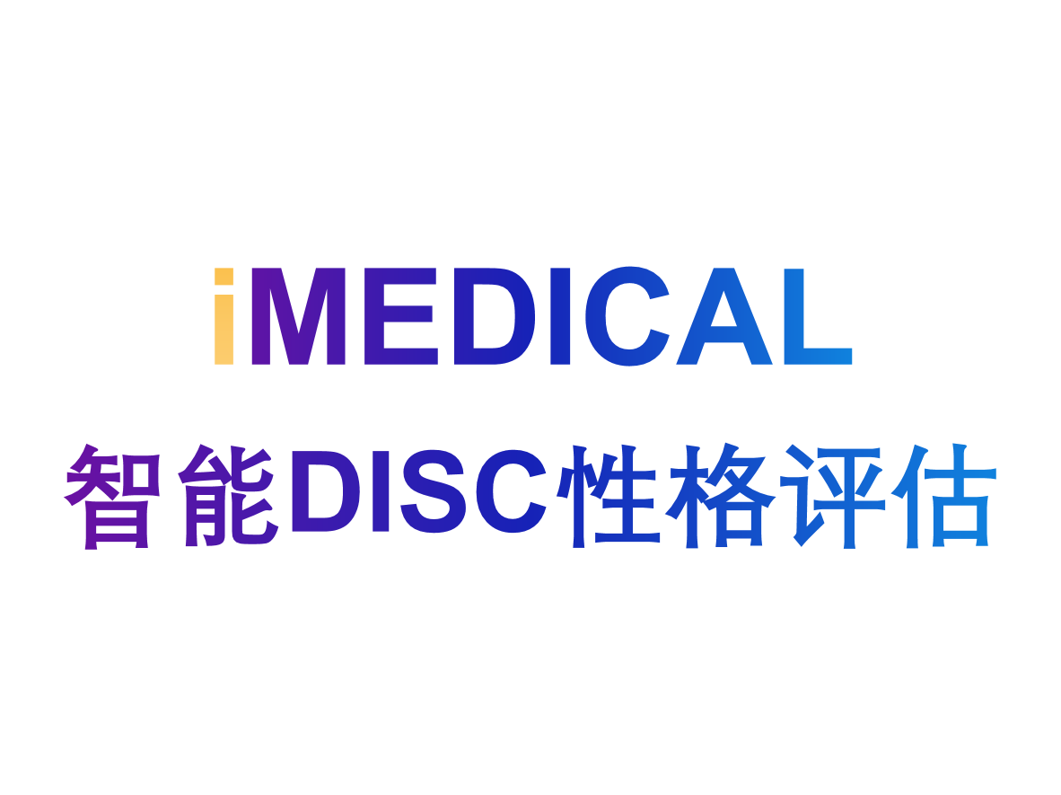 企业知识图谱-智能DISC性格评估-艾科瑞特(iCREDIT)