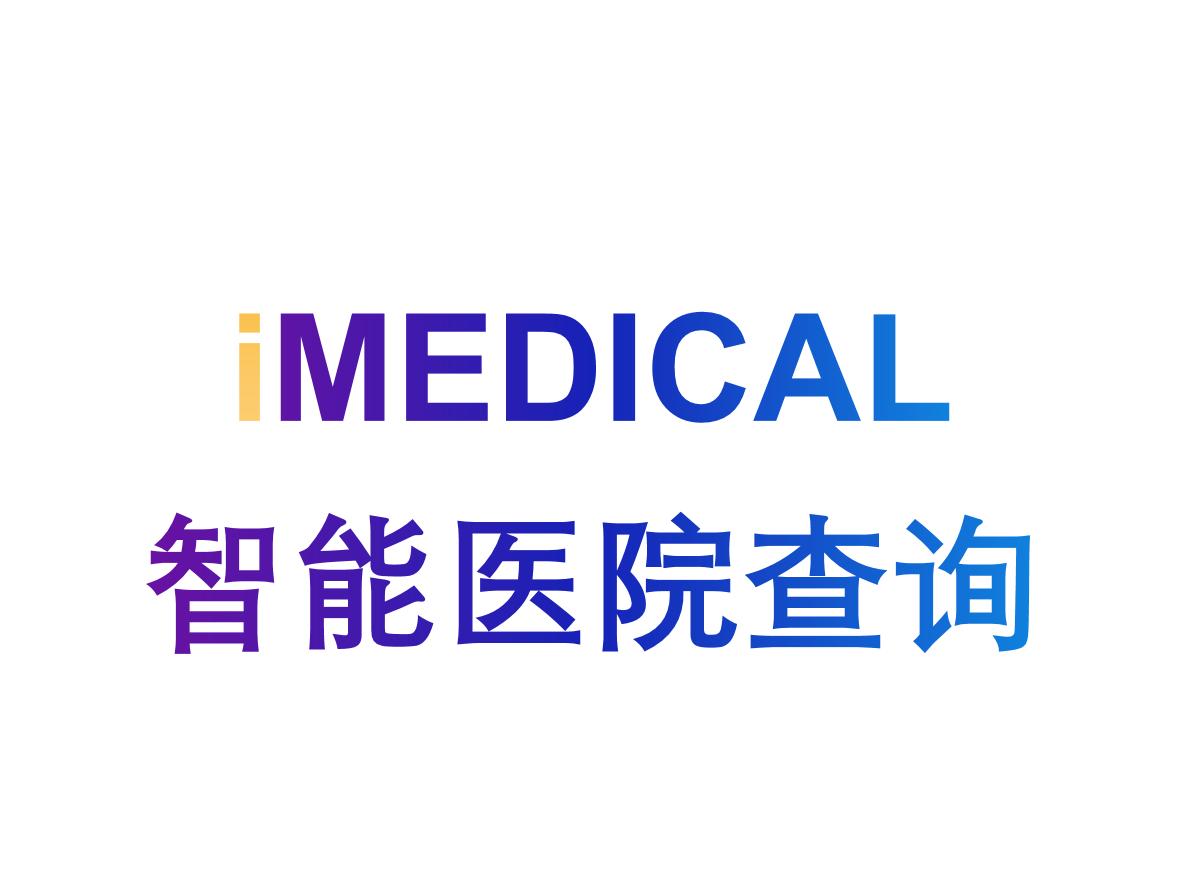 医药知识图谱-智能医院查询-艾迈迪科(iMEDICAL)