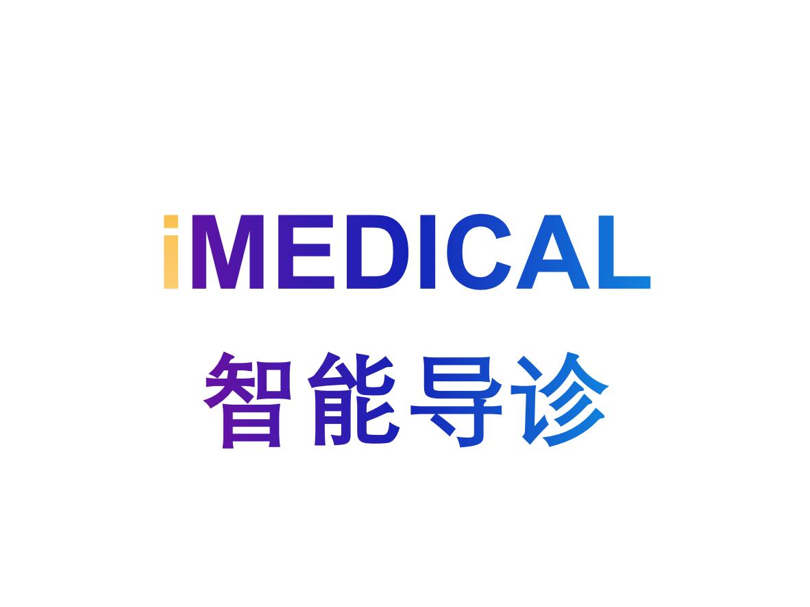 人工智能医疗-智能导诊-艾迈迪科(iMEDICAL)