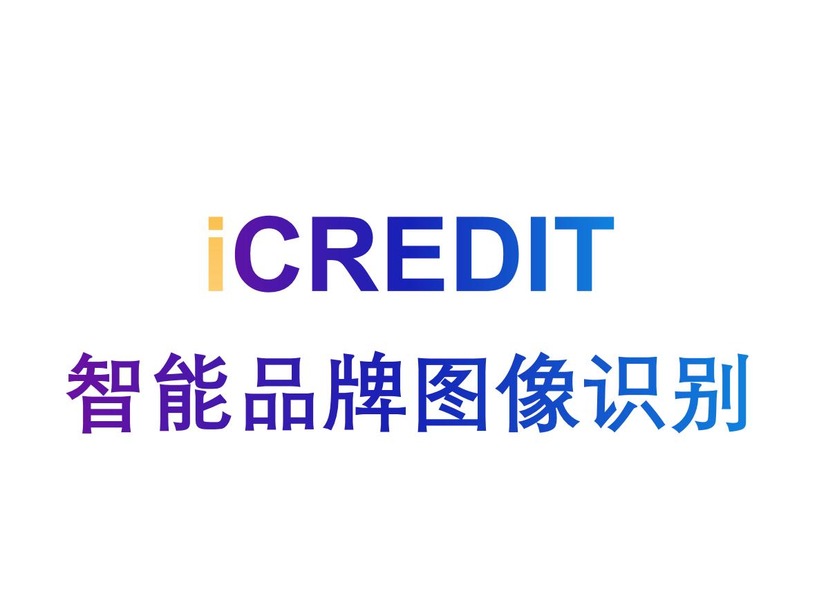 艾科瑞特(iCREDIT)-智能图像识别-智能品牌图像识别