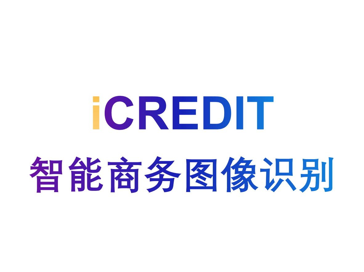 艾科瑞特(iCREDIT)-智能图像识别-智能商务图像识别-集成无限可能,出租车票识别/火车票识别/发票识别
