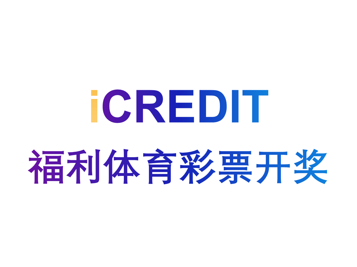 艾科瑞特(iCREDIT)_全域互动营销_福利体育彩票开奖