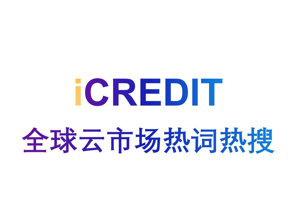 艾科瑞特(iCREDIT)_全域互动营销_全球云市场热词热搜