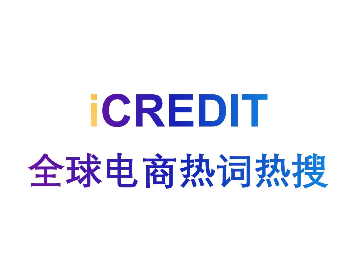企业知识图谱-全球电商热词热搜-艾科瑞特(iCREDIT)