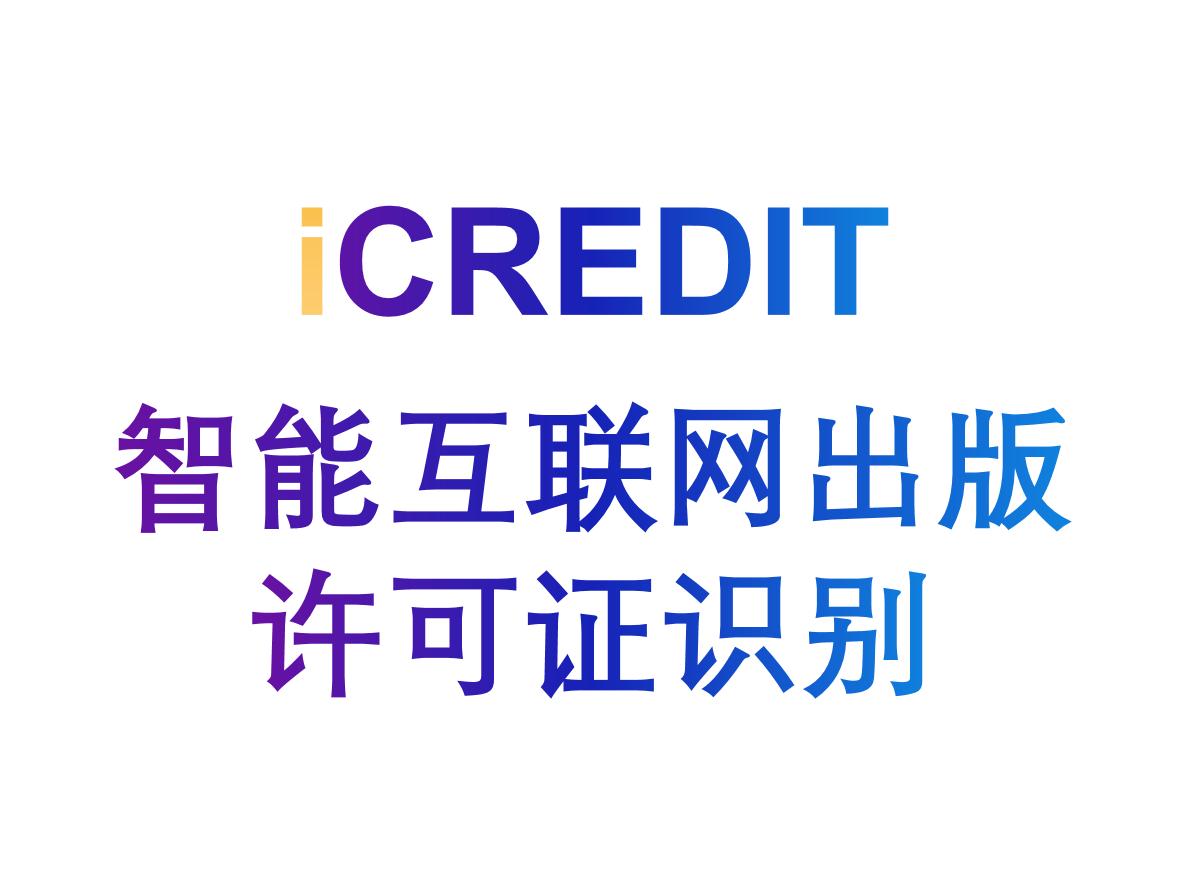 艾科瑞特(iCREDIT)_通用文字识别_智能互联网出版许可证识别