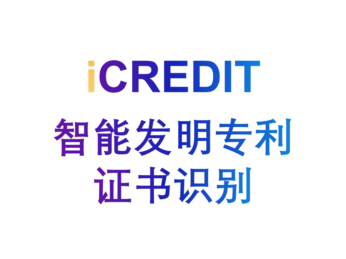 印刷文字识别-发明专利证书识别/智能发明专利OCR文字识别