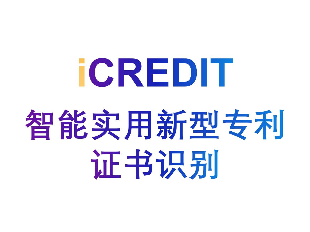 印刷文字识别-实用新型专利证书识别/智能实用新型专利OCR文字识别-艾科瑞特(iCREDIT)