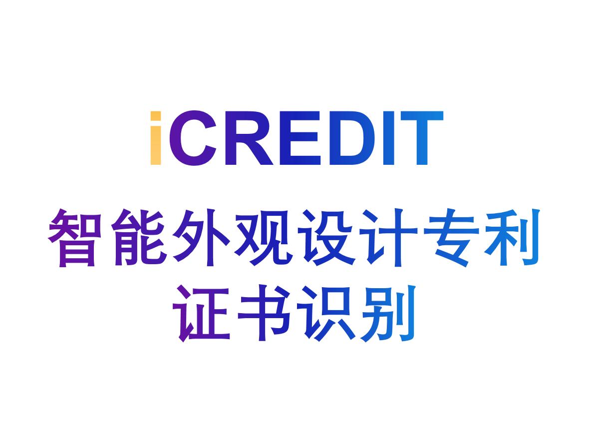 印刷文字识别-外观设计专利证书识别/外观设计专利证书OCR文字识别
