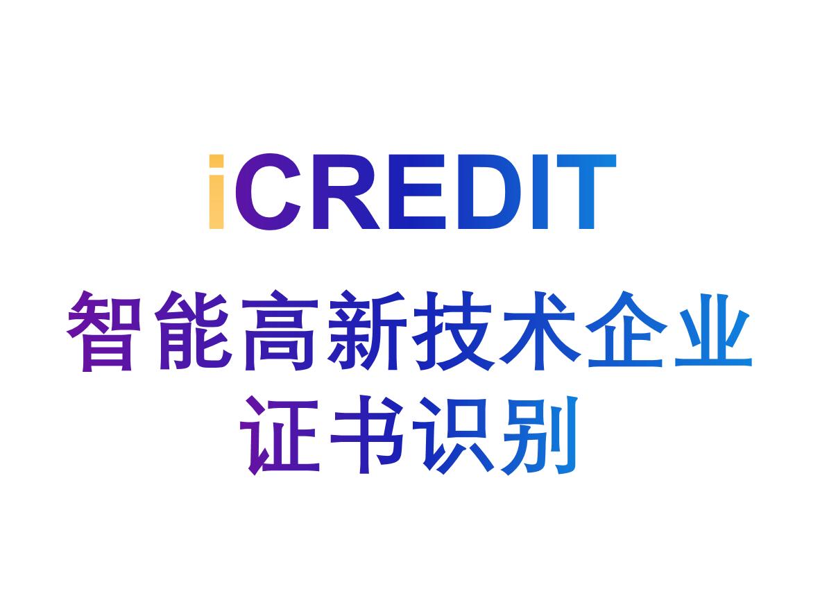 印刷文字识别-高新技术企业识别/国家高新技术企业证书OCR文字识别