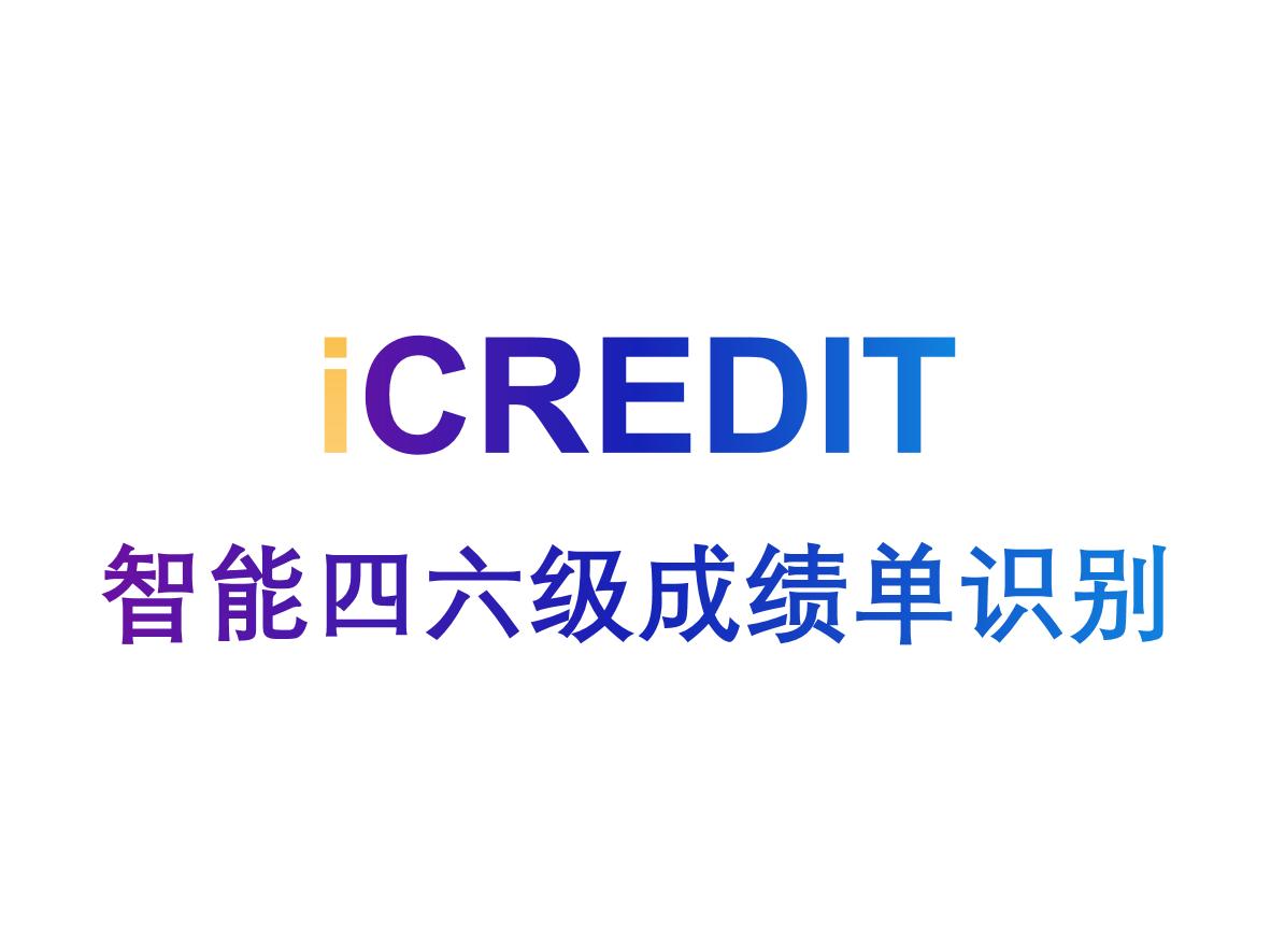 印刷文字识别-CET46成绩单识别/智能大学英语四六级证书OCR文字识别-艾科瑞特(iCREDIT)