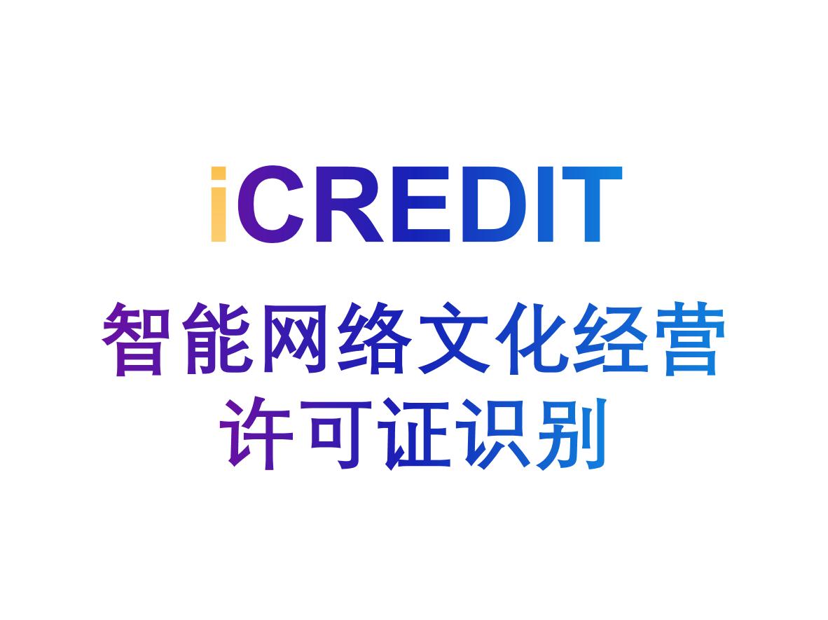 印刷文字识别-网络文化经营许可证识别/网络文化经营许可证OCR文字识别