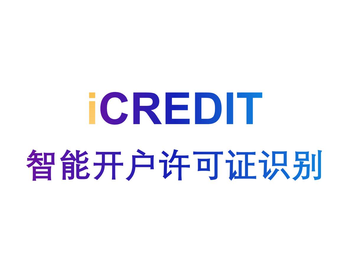 印刷文字识别-开户许可证识别/智能企业银行开户许可证OCR文字识别