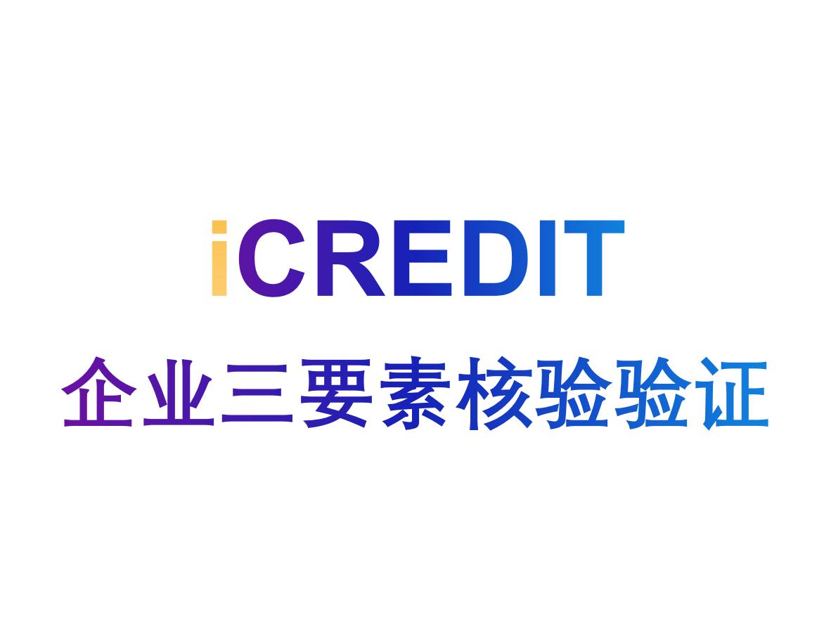 企业知识图谱-企业二要素/三要素核验验证-艾科瑞特(iCREDIT)