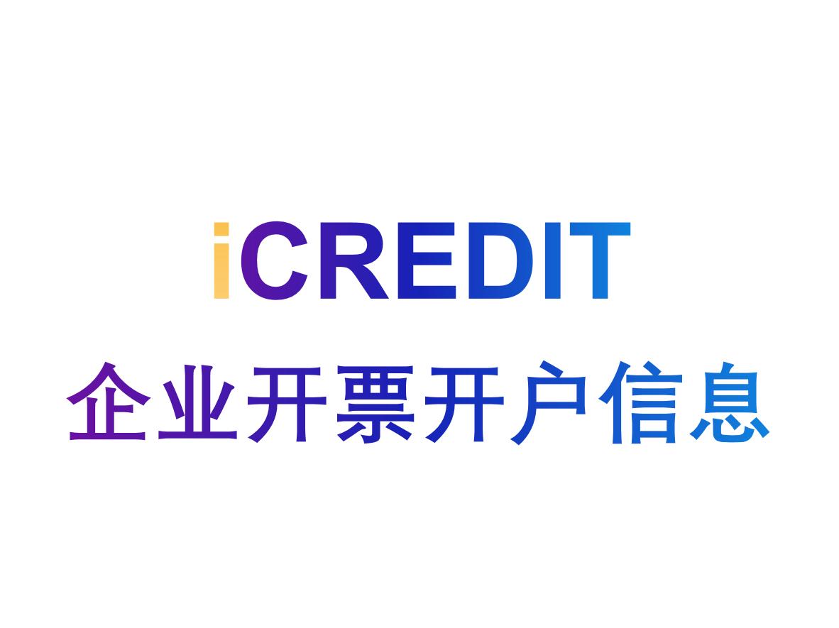企业知识图谱-企业开票信息/企业对公账户信息-艾科瑞特(iCREDIT)