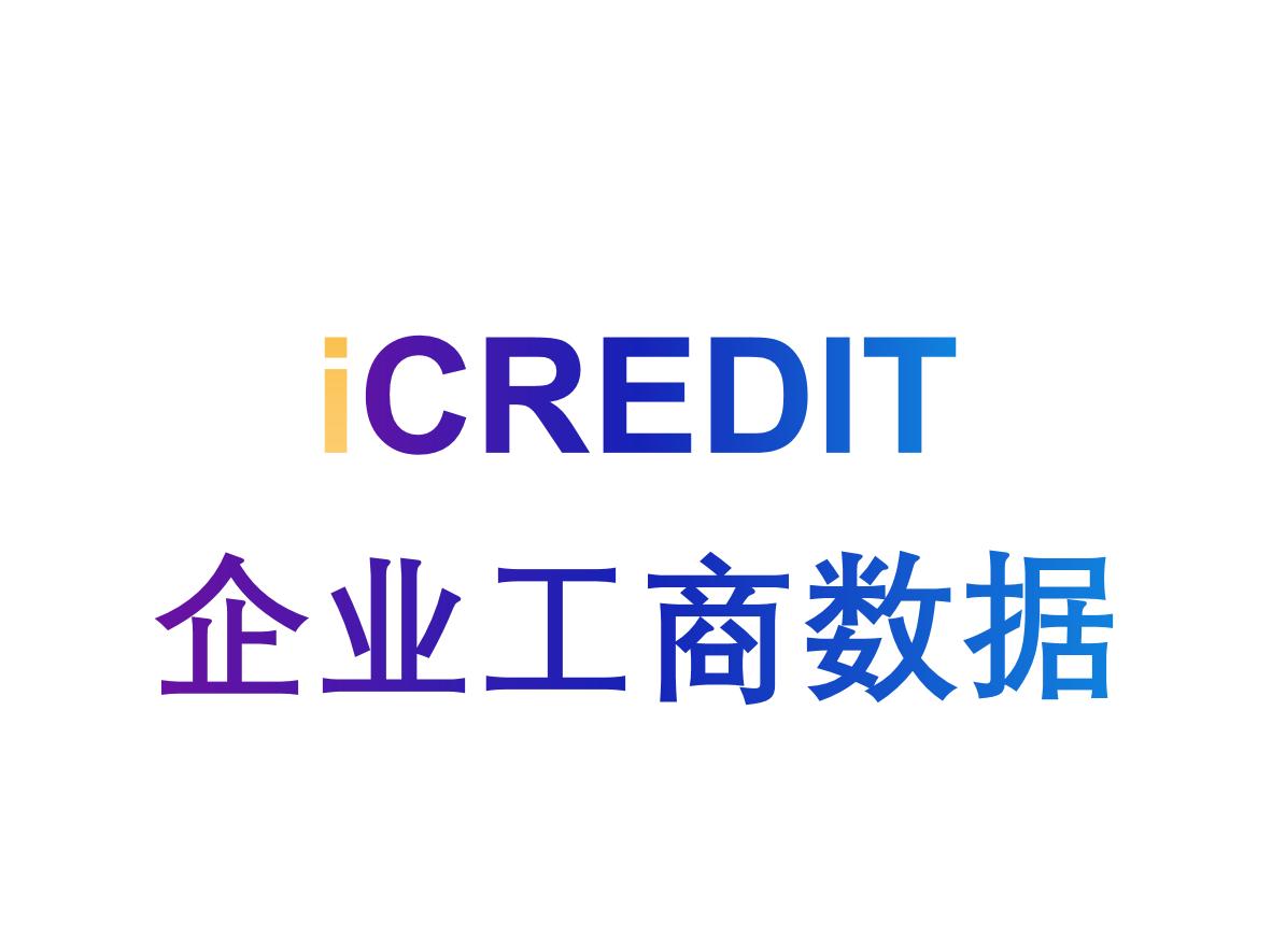 企业知识图谱-企业工商数据/企业工商信息-艾科瑞特(iCREDIT)