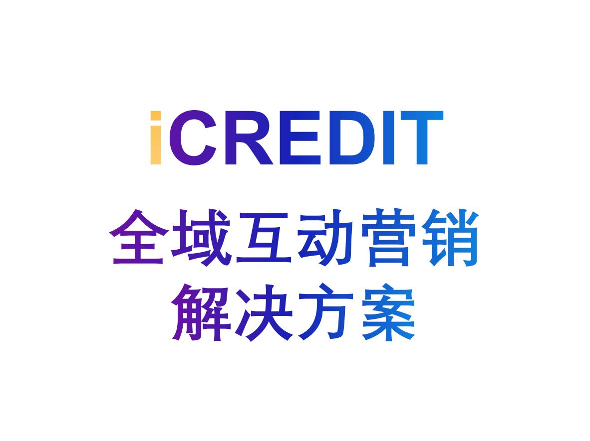 艾科瑞特(iCREDIT)_全域互动营销解决方案