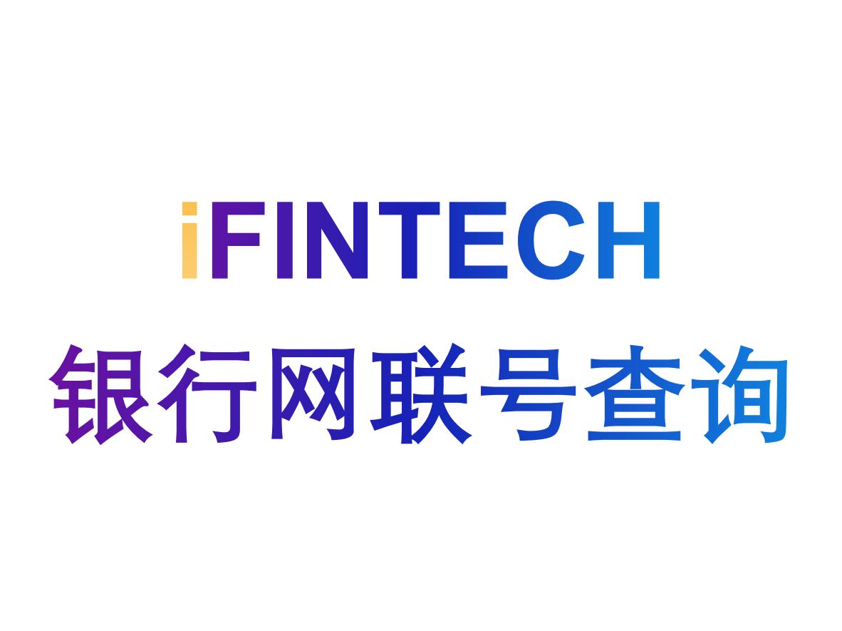 艾富特科(iFINTECH)_金融知识图谱_银行网联号查询