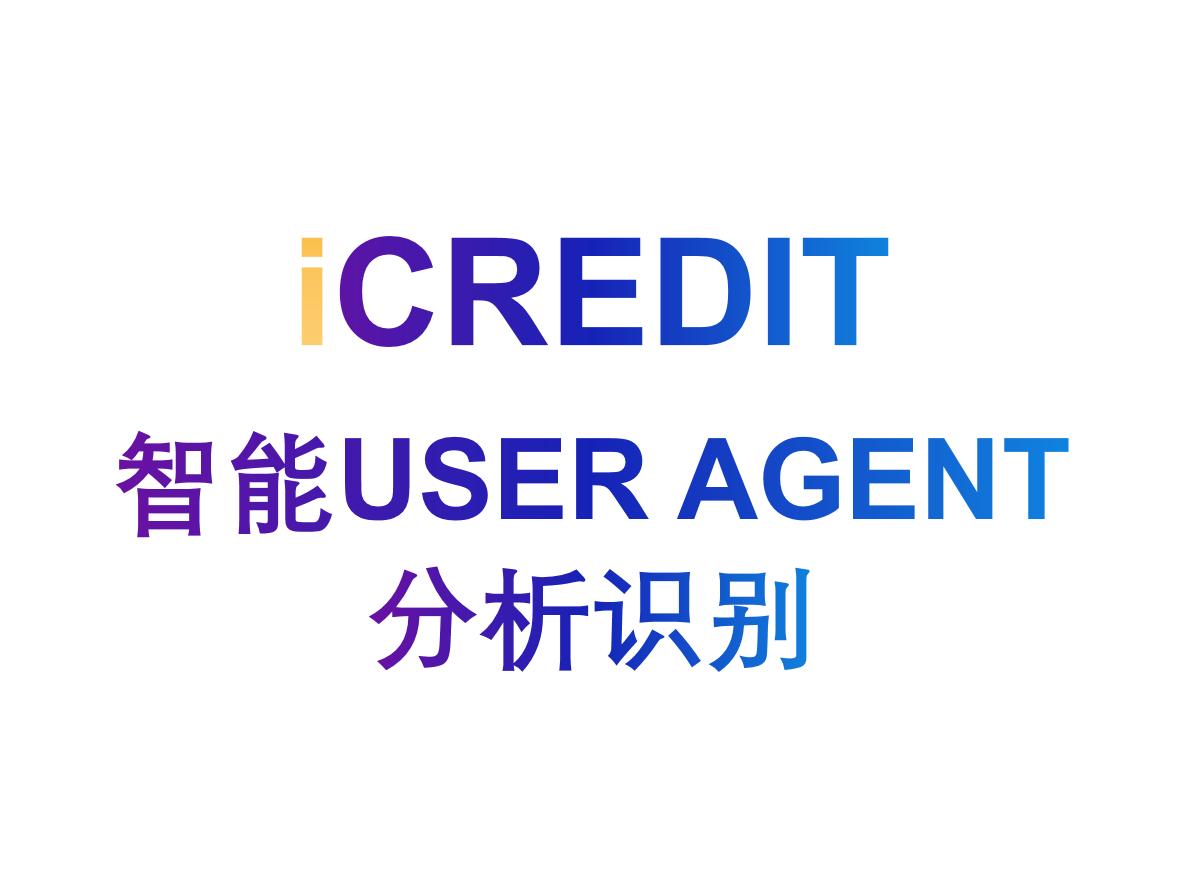 营销洞察-智能USER AGENT分析识别-艾科瑞特(iCREDIT)