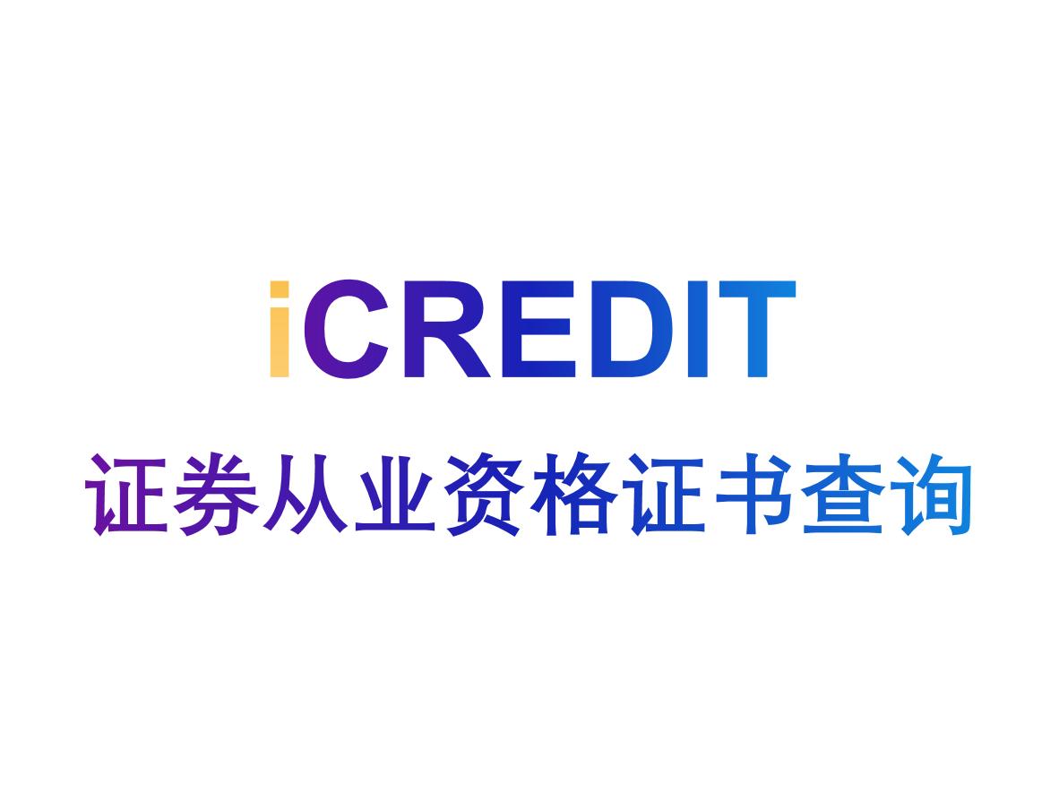 艾科瑞特(iCREDIT)_企业知识图谱_证券从业资格证书查询