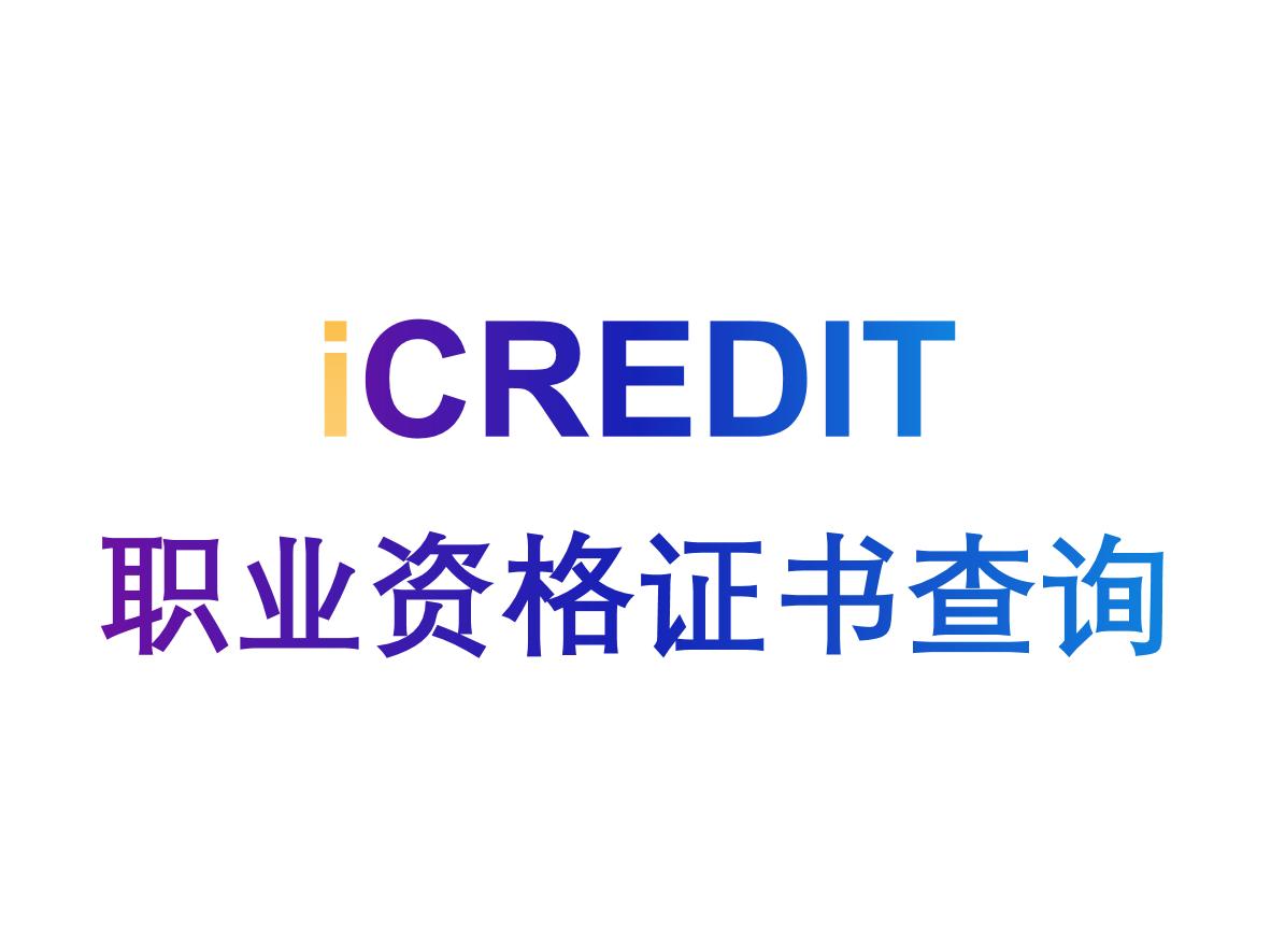 艾科瑞特(iCREDIT)_企业知识图谱_职业资格证书查询