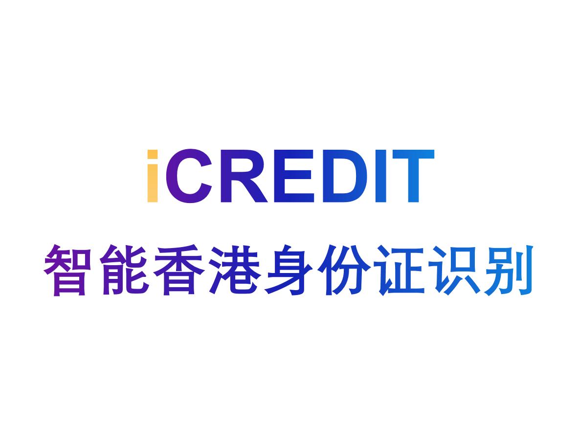 印刷文字识别-香港永久非永久居民身份证识别-艾科瑞特(iCREDIT)