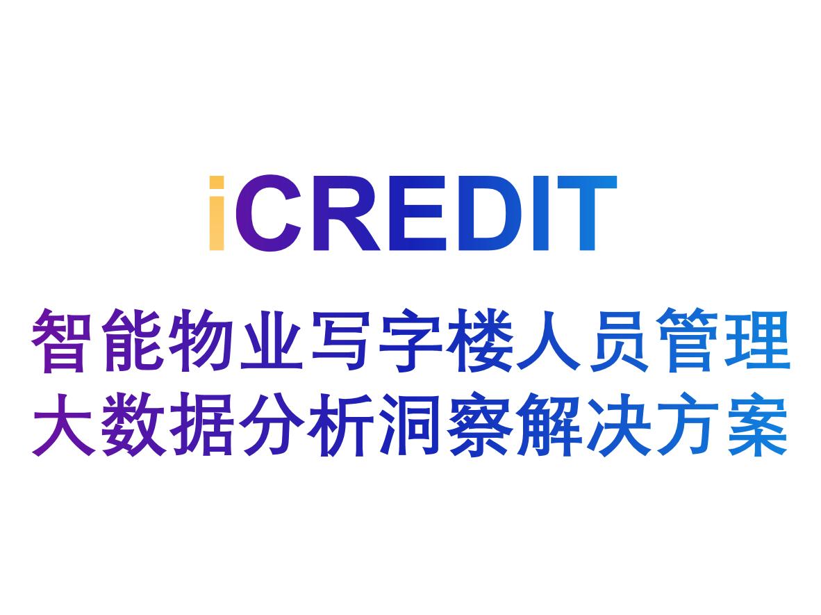 艾科瑞特(iCREDIT)_智能图像识别_智能物业写字楼人员管理大数据分析洞察解决方案