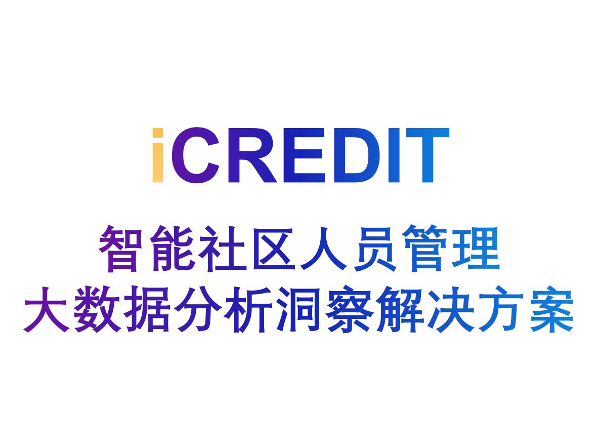 艾科瑞特(iCREDIT)_智能图像识别_智能社区人员管理大数据分析洞察解决方案