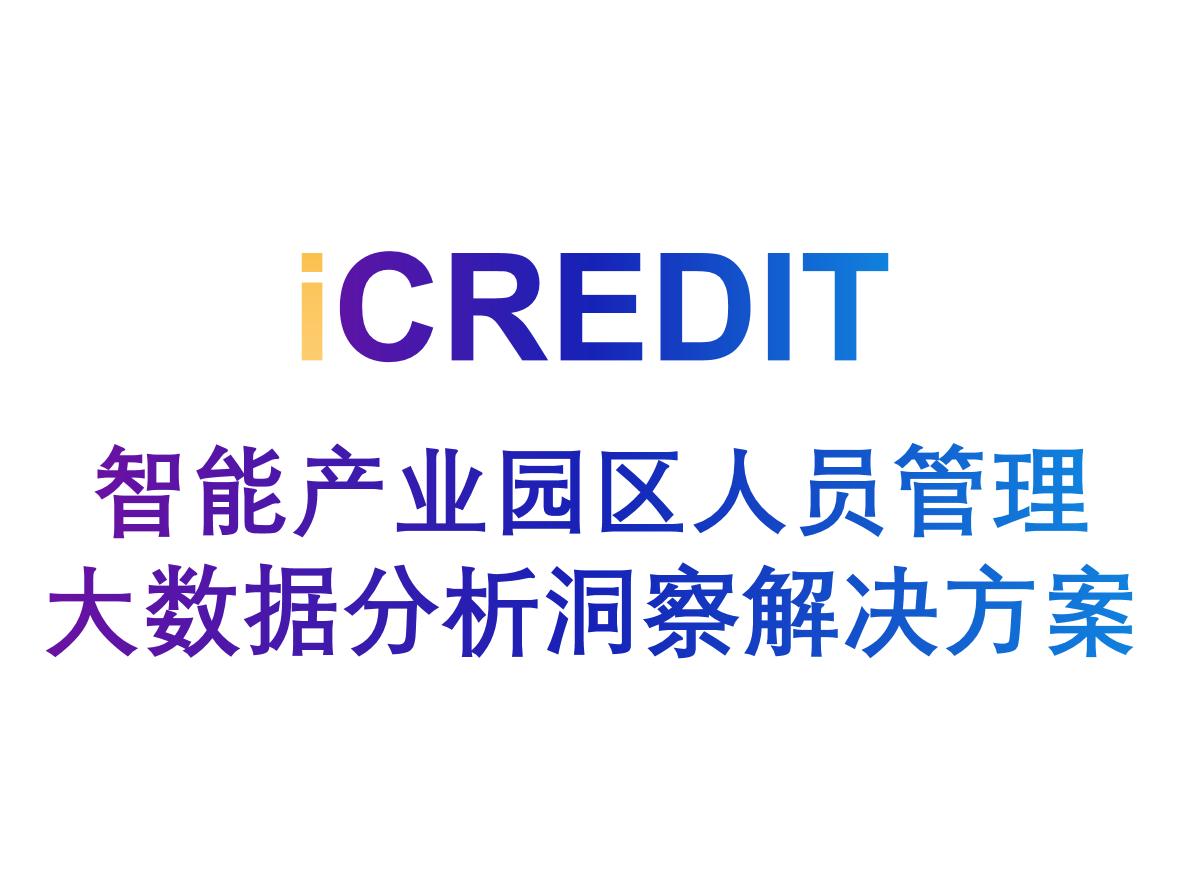 艾科瑞特(iCREDIT)_智能图像识别_智能产业园区人员管理大数据分析洞察解决方案