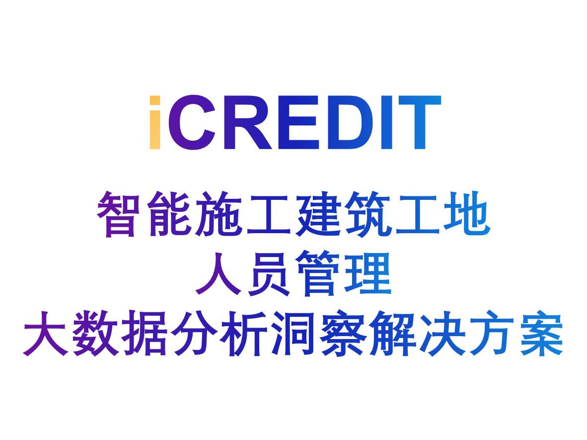 艾科瑞特(iCREDIT)_智能图像识别_智能施工建筑工地人员管理大数据分析洞察解决方案