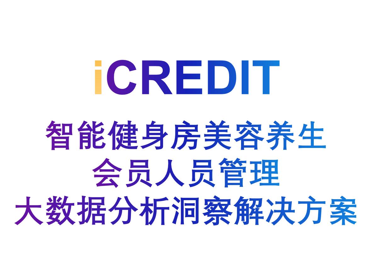 艾科瑞特(iCREDIT)-智能图像识别-智能健身房美容养生会员人员大数据分析洞察解决方案