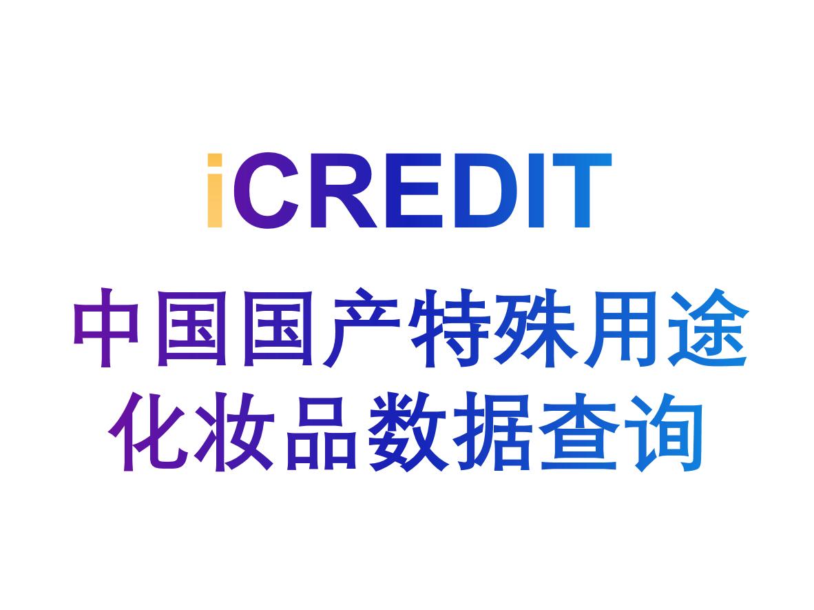 美妆知识图谱-中国国产特殊用途化妆品查询