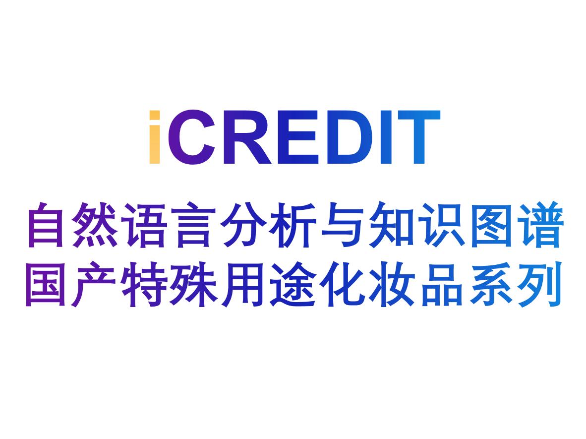 艾科瑞特(iCREDIT)-通用自然语言文本分析与知识图谱关联-国产特殊用途化妆品系列产品
