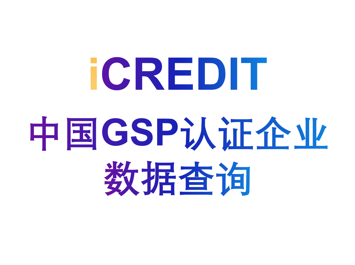 艾科瑞特(iCREDIT)-通用知识图谱数据分析-中国GSP认证企业查询