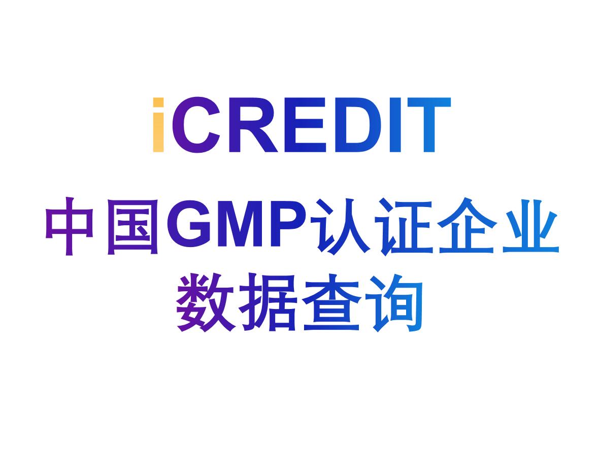 艾科瑞特(iCREDIT)-通用知识图谱数据分析-中国GMP认证企业查询