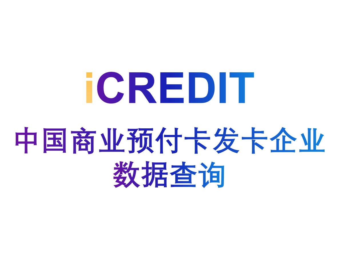 企业知识图谱-中国商业预付卡发卡企业数据查询-艾科瑞特(iCREDIT)