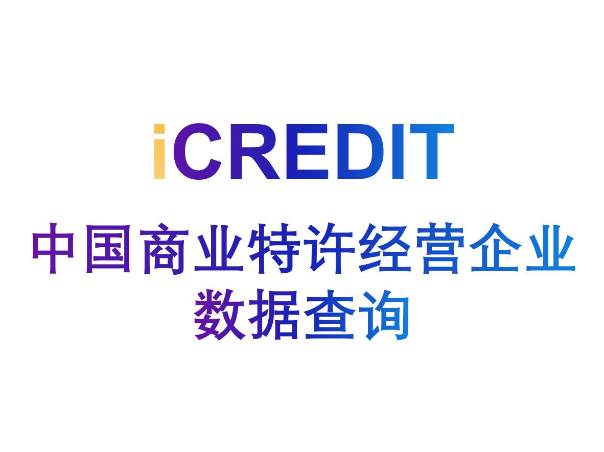 艾科瑞特(iCREDIT)-通用知识图谱数据分析-中国商业特许经营企业数据查询